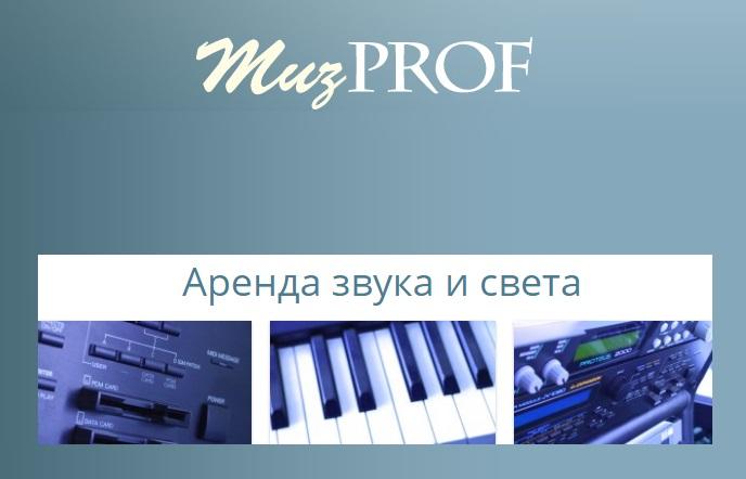 Фестиваль muzprof